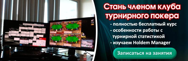Обучение Игры Покер
