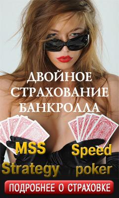 Застрахуй свой банкролл в покере