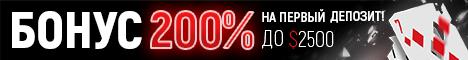 PokerDOM бонус 200% на первый депозит