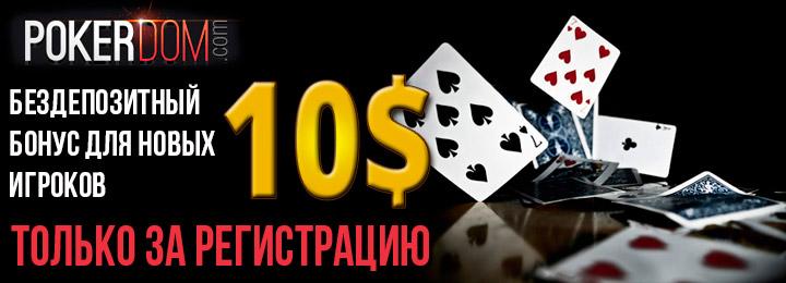 покер рум бонус за регистрацию без депозита