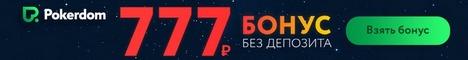 PokerDOM бездепозитный бонус 777 рублей