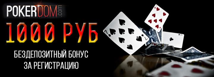 покер бездепозит