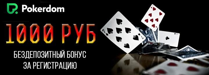бонус за регистрацию в покер руме