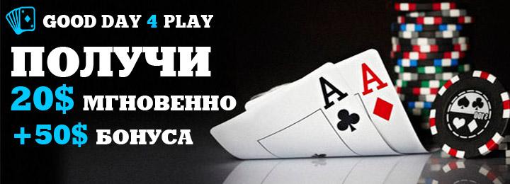 Играть в Покер Обучение