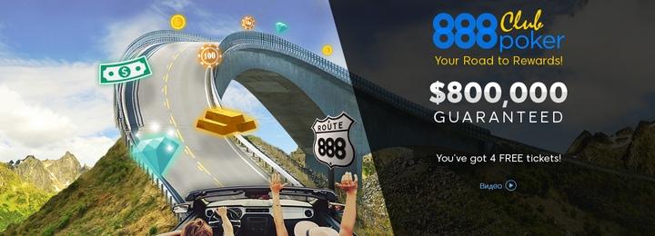 Новая улучшенная программа вознаграждений от 888poker