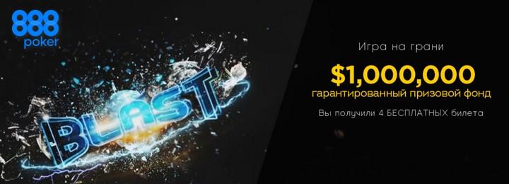Подготовьтесь к BLAST на 888poker