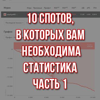 10 спотов, в которых вам необходима статистика, часть 1