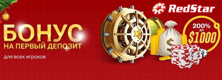 Бонус 200% на первый депозит от покер рума RedStar