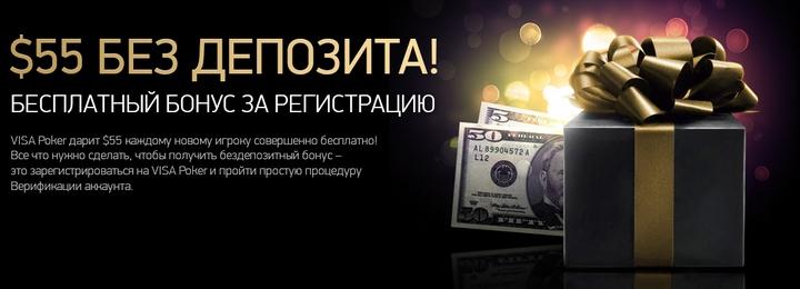 poker регистрация с бонусом