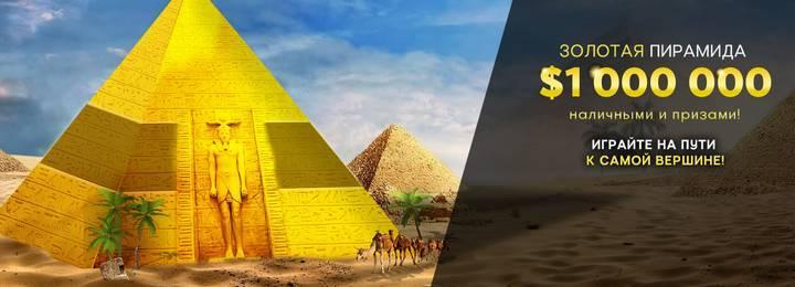 Золотая пирамида турниров на 888poker
