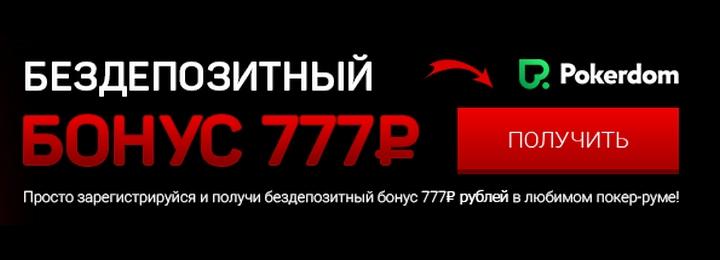 Бездепозитный Бонус!777 рублей при регистрации.