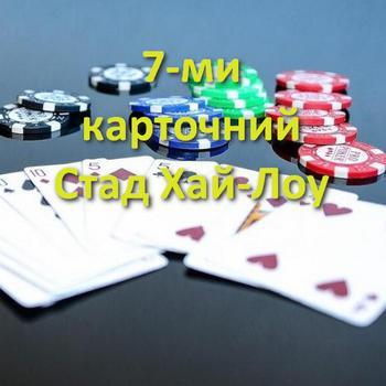 7-card-stud-hi-lo-350x350.jpg