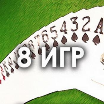 8-game-poker-350x350.jpg