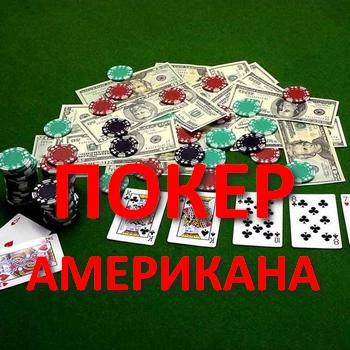 poker-americana-350x350.jpg