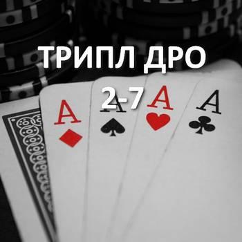 tripl-draw-2-7-350x350.jpg