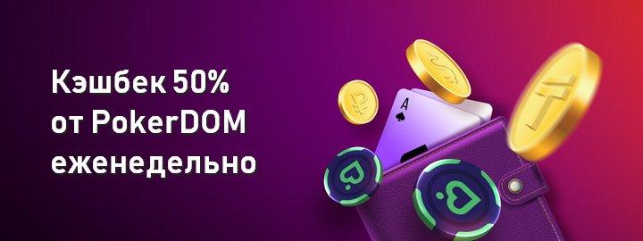 Прямой кэшбек 50% от рума PokerDOM еженедельно