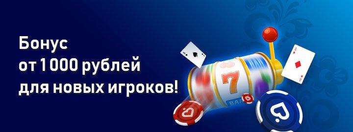 Бонус от 1000 рублей для новых игроков!