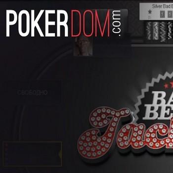 Pokerdom: все «плюсы» и «минусы» игры в руме