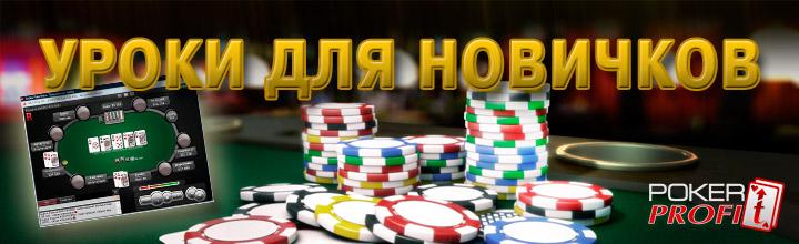 Тренажеры для покера онлайн для новичков немецкие онлайн казино
