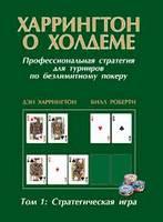 Онлайн учебник по покеру скачать игровые слоты бесплатно