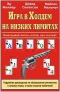 Игра в холдем на низких лимитах. Авторы: Эд Миллер, Дэвид Склански, Мейсон Мальмут