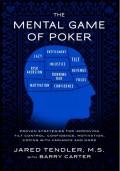 Покер: Игры разума. Автор: Джаред Тендлер