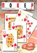 Покер. Авторы: Дмитрий Лесной, Лев Натансон