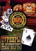 Турниры по безлимитному Texas Holdem. Автор: Исса С. Юанех