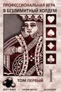 Профессиональная игра в безлимитный холдем. Авторы: Мэтт Флинн, Санни Мехта, Эд Миллер