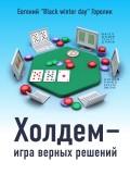 Холдем - игра верных решений. Автор: Евгений Горелик
