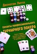 Секреты профессионального турнирного покера. Том II. Автор: Джонатан Литтл