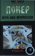 Покер: игра или профессия. Автор: Евгений Терентьев