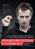 Концепция успеха в онлайн-MTT. книга 1