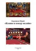 Казино и покер онлайн / Корешков Юрий? 2008