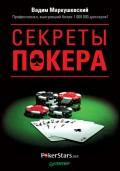 Секреты покера. Автор: Вадим Маркушевский